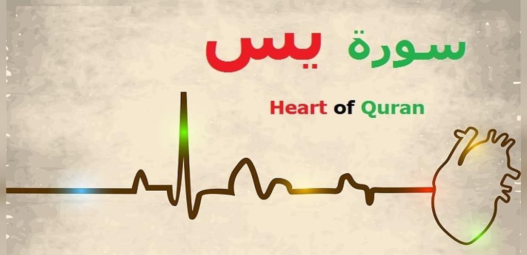 چرا یس قلب قرآن است؟