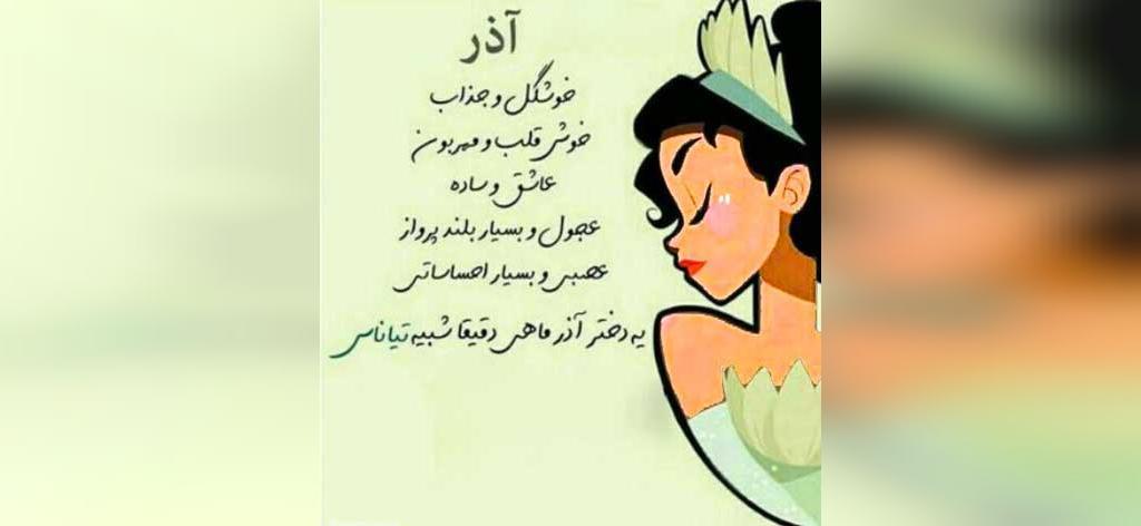 عکس نوشته آذر ماه دخترانه برای پروفایل
