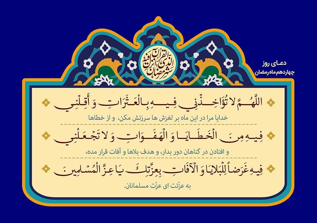 دعای روز چهاردهم رمضان