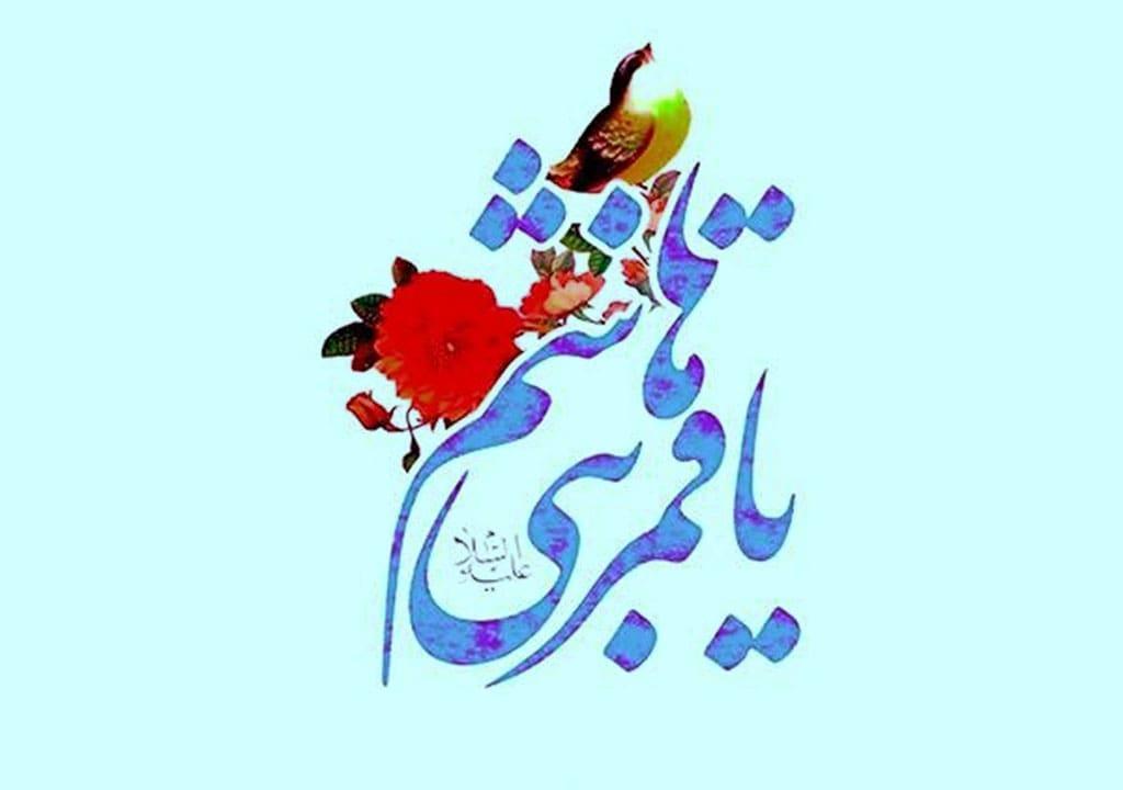 میلاد حضرت عباس مبارک