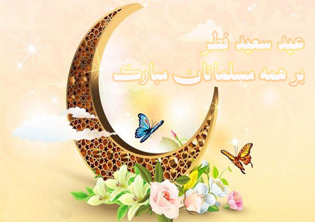 عید فطر بر مسلمانان مبارک