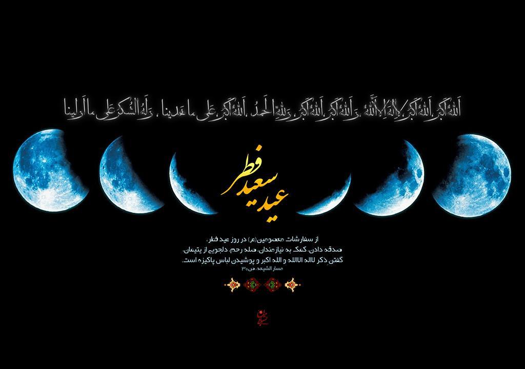 متن تبریک عید فطر رسمی