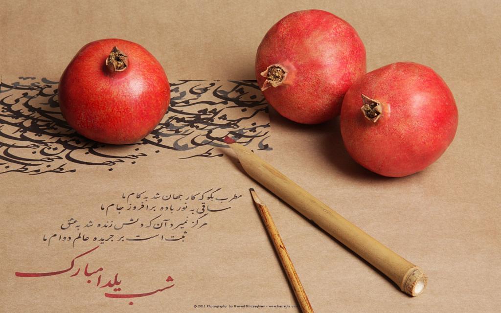عکس شب یلدا مبارک