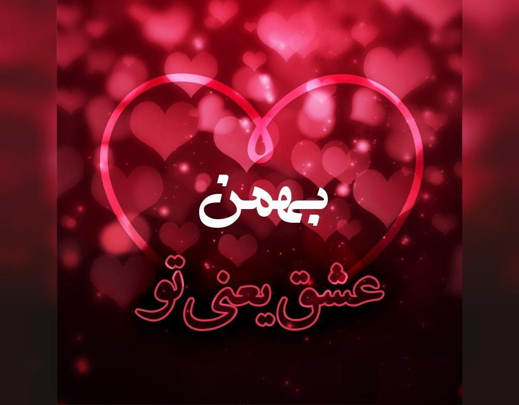 عکس پروفایل بهمن ماهی عاشقانه