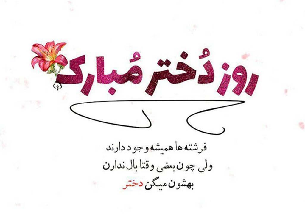 عکس نوشته تبریک روز دختران