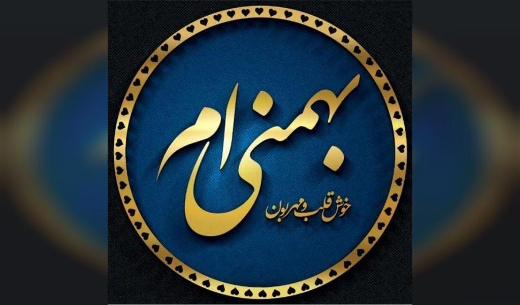 عکس پروفایل جدید بهمن ماهی ام