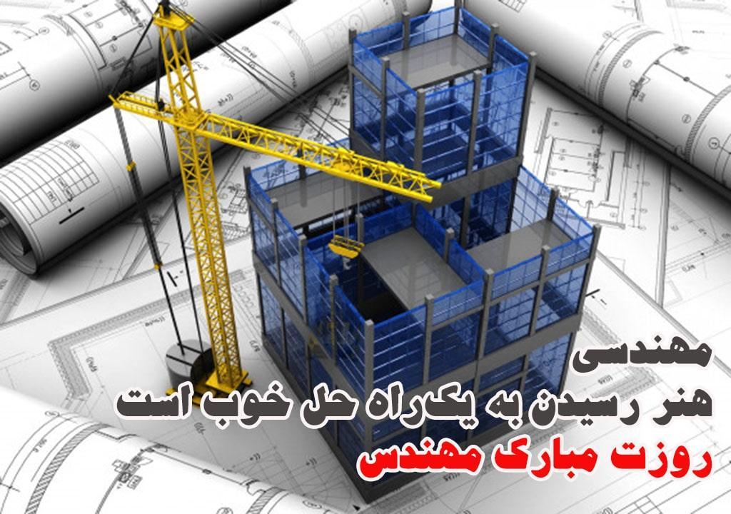 کارت پستال تبریک روز مهندس