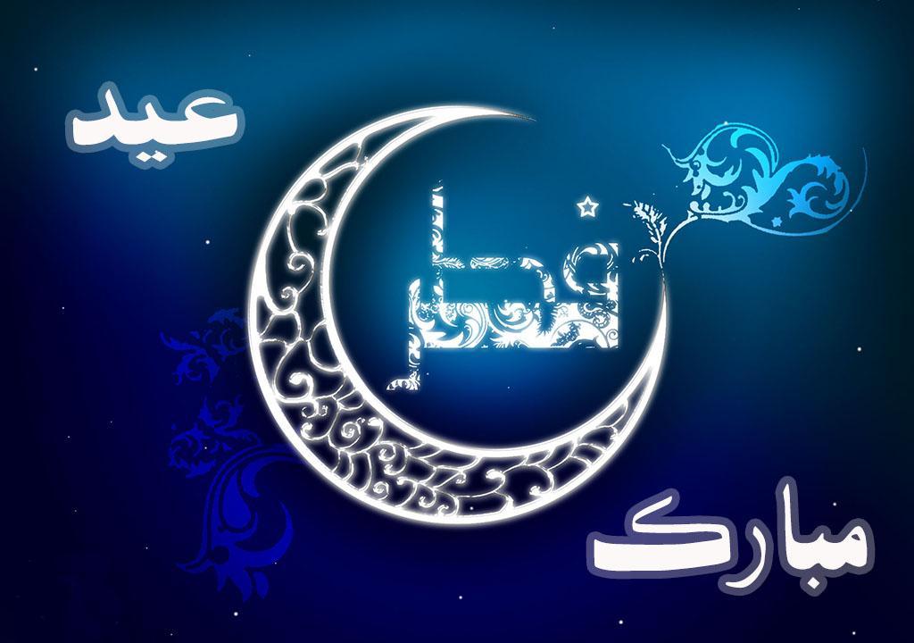 عید فطر 1400 مبارک