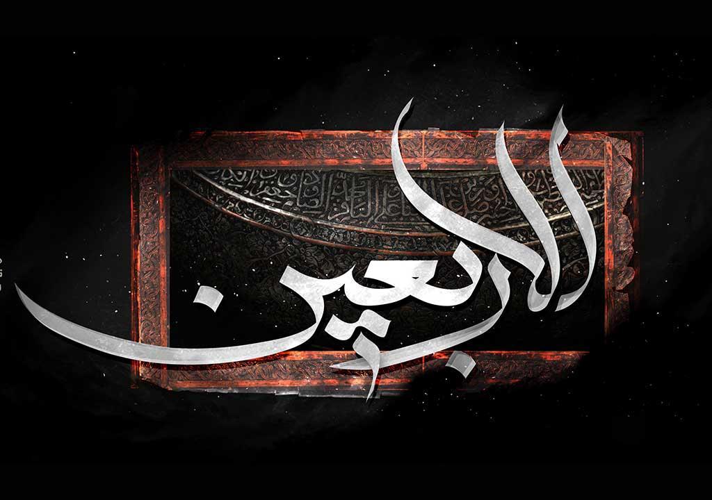 پروفایل اربعین حسینی عربی