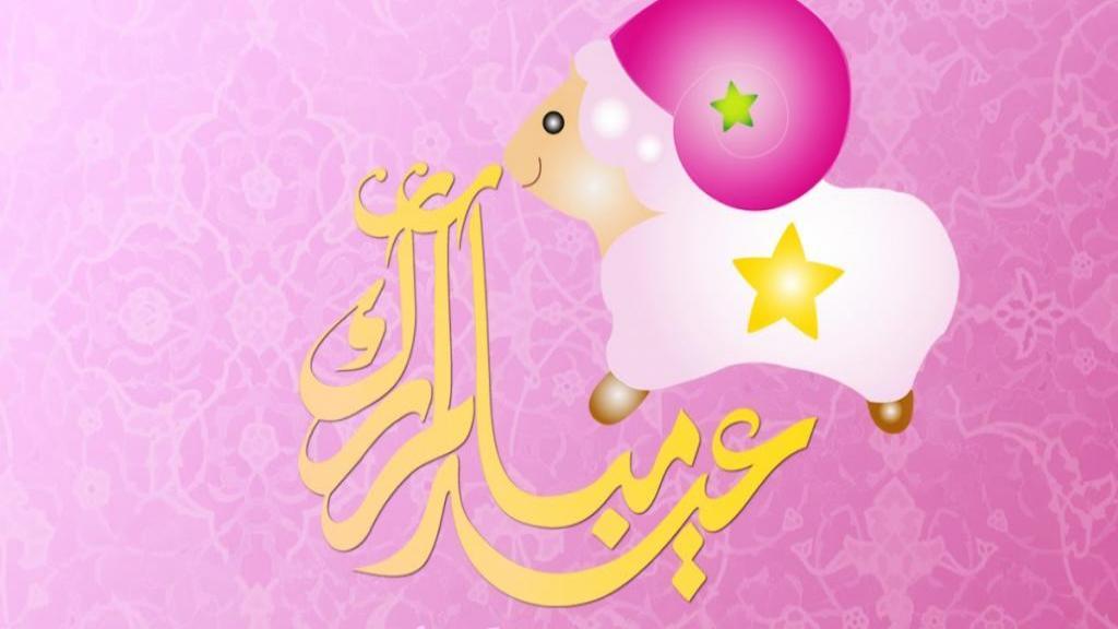 پیام تبریکی عید قربان برای دوستان با جملات رسمی، صمیمی و طنز