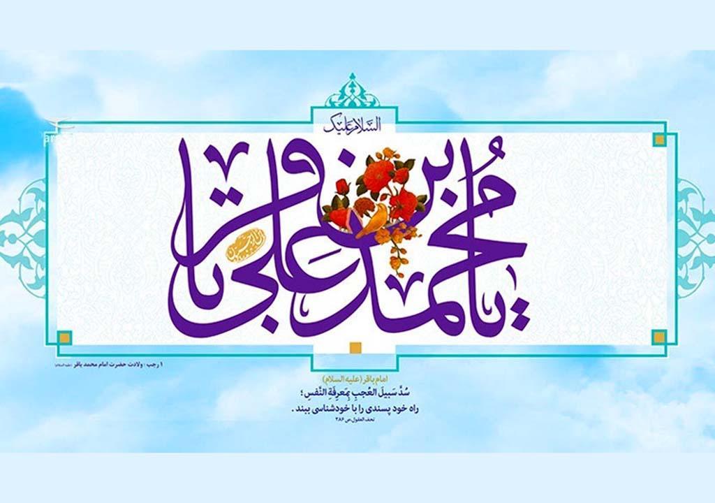 تبریک میلاد امام باقر