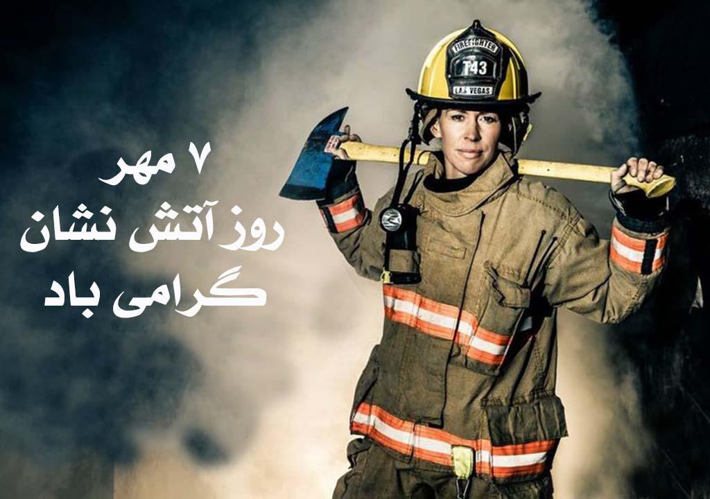 عکس نوشته روز آتش نشان