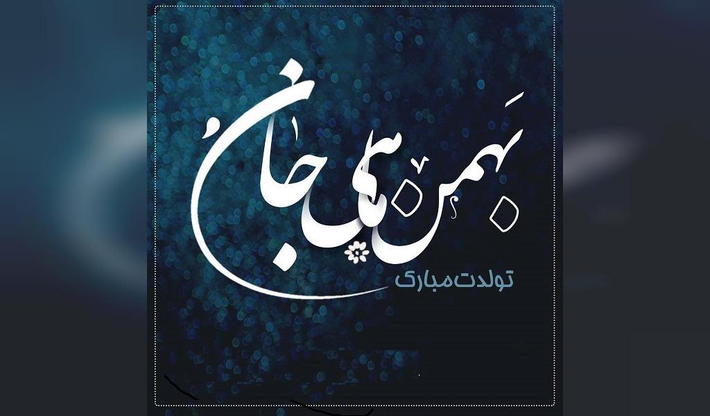 عکس پروفایل بهمن ماهی جان تولدتون مبارک