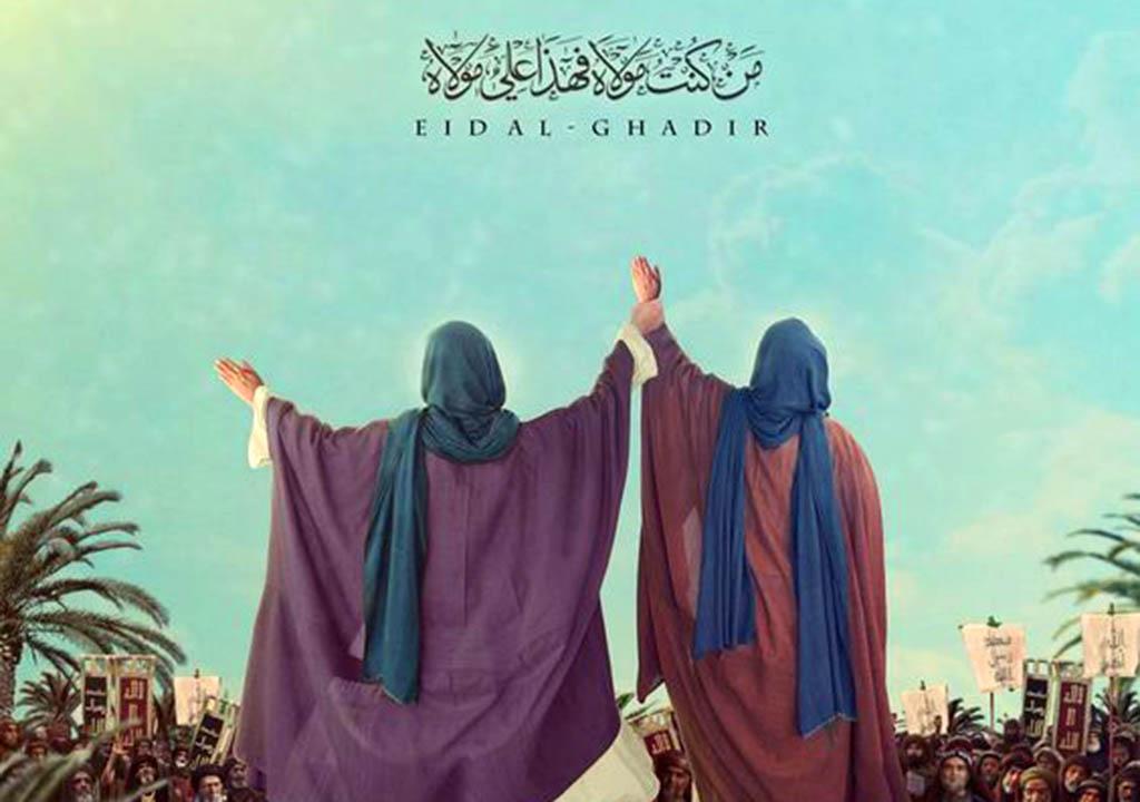 شعر تبریک عید غدیر به سادات