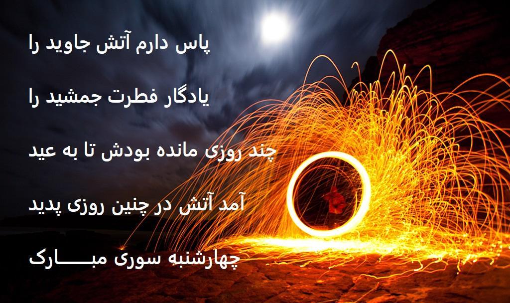 عکس پروفایل چهارشنبه سوری خاص و ادبی