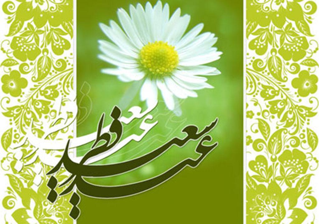 جملات زیبا برای تبریک عید فطر