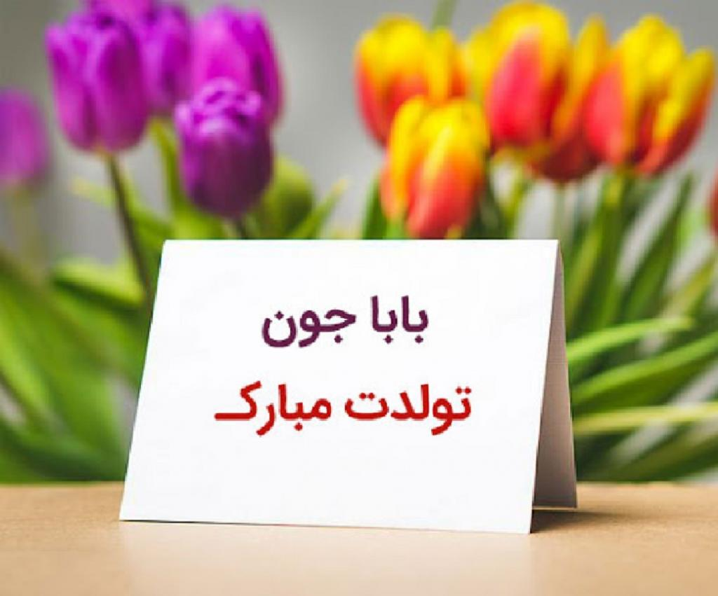 عکس نوشته باباجون تولدت مبارک