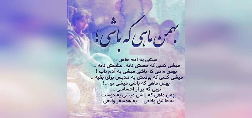 عکس پروفایل بهمن ماهی که باشی