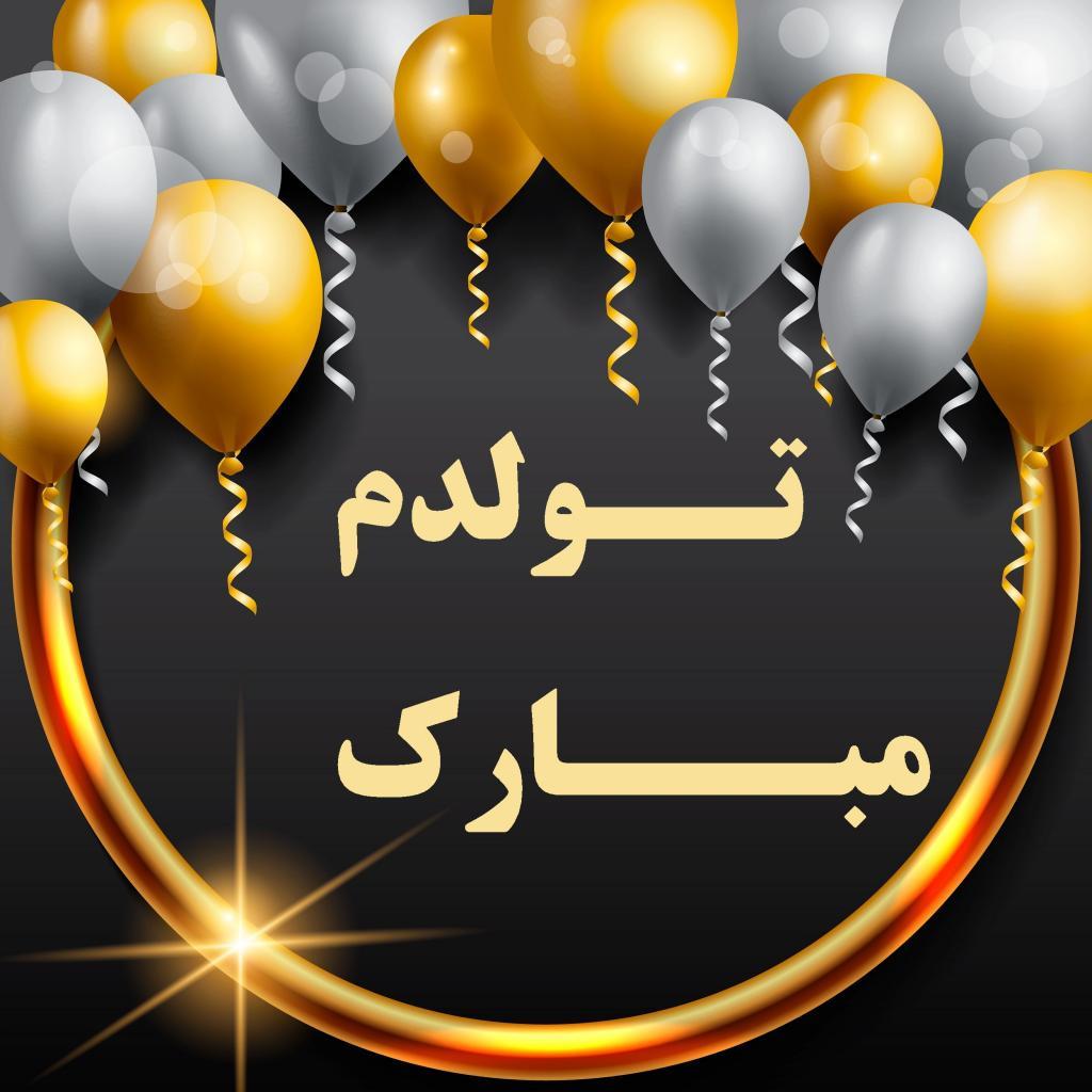 عکسنوشته برای روز تولد