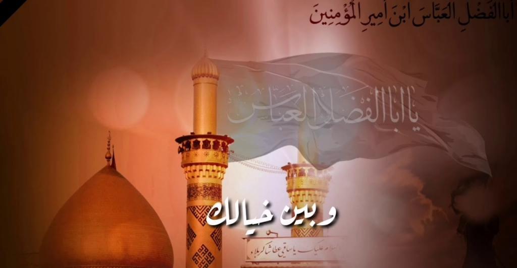 عکس حرم حضرت ابوالفضل العباس برای پروفایل