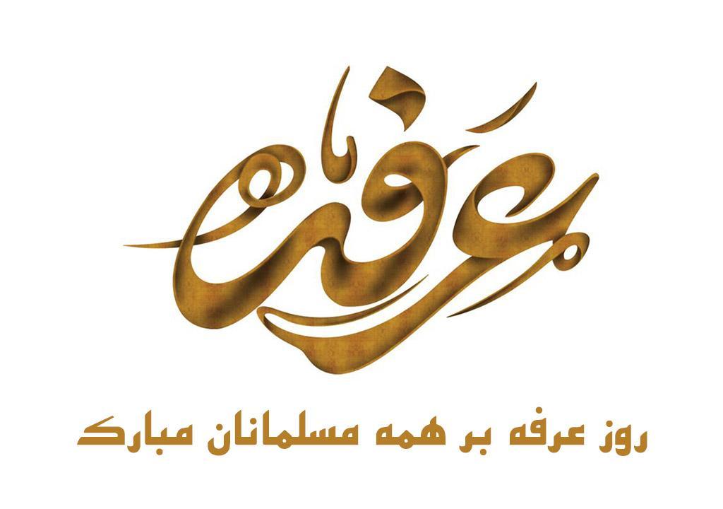 پروفایل روز عرفه مبارک