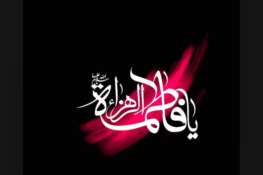 عکس نوشته یا فاطمه سلام الله علیها
