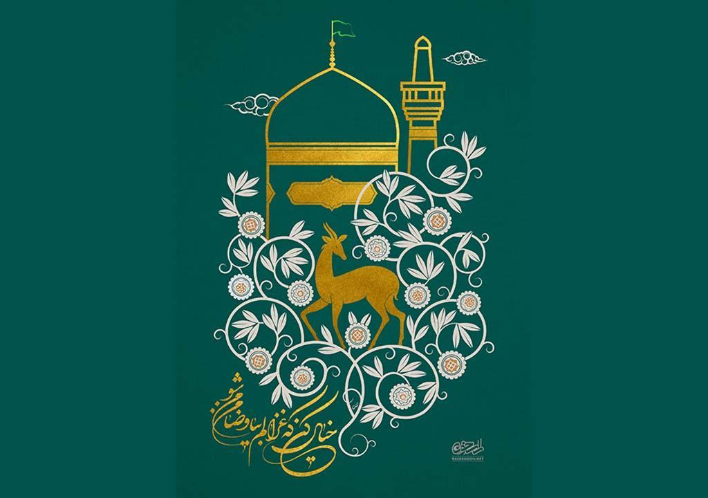 پوستر تبریک تولد امام رضا