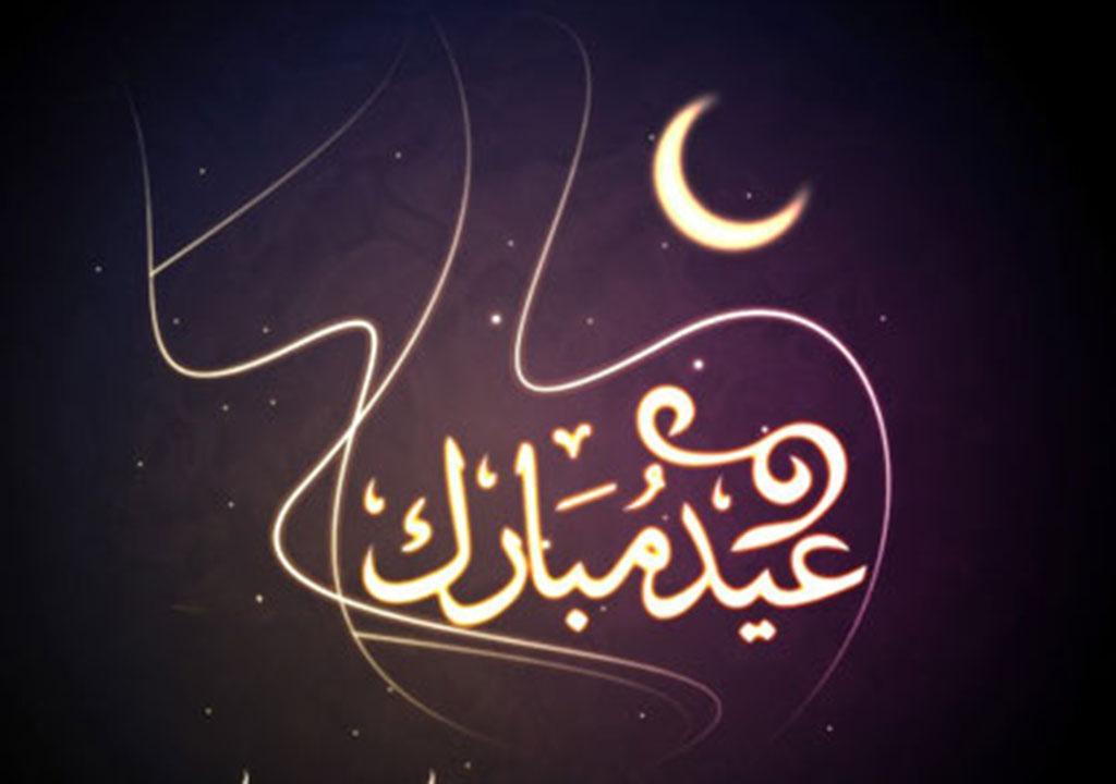 پیام کوتاه تبریک عید فطر