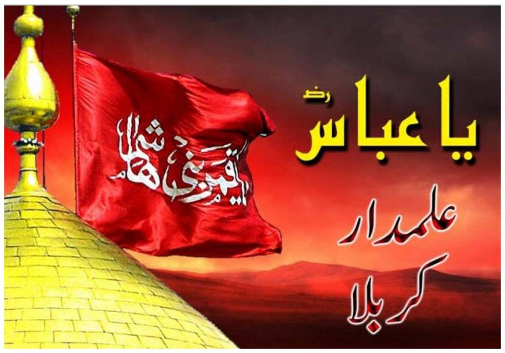 عکس نوشته پروفایل محرم حضرت عباس (ع)