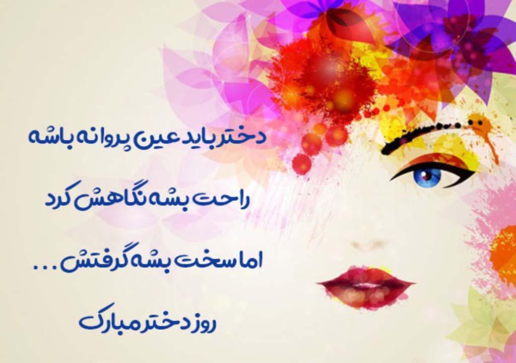 عکس نوشته جدید روز دختر مبارک