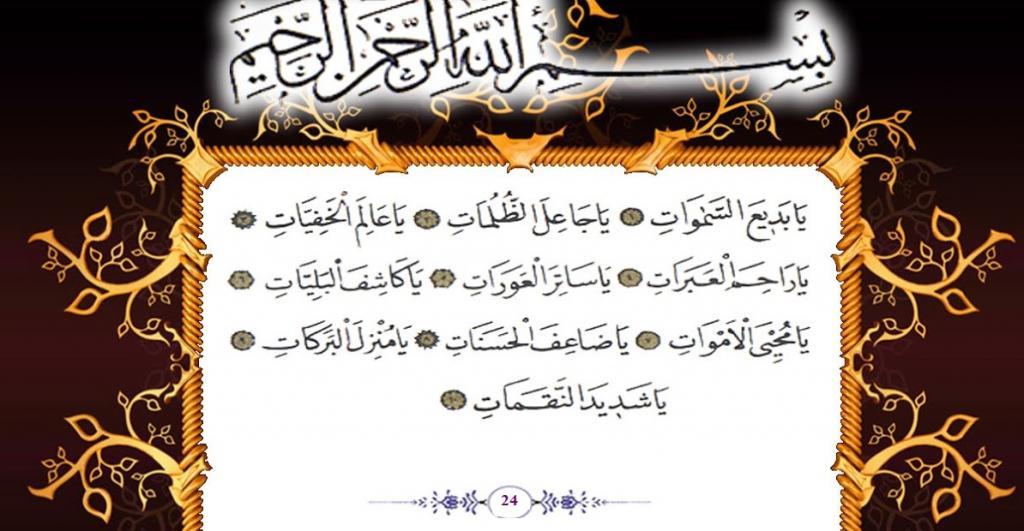 متن کامل دعای جوشن کبیر