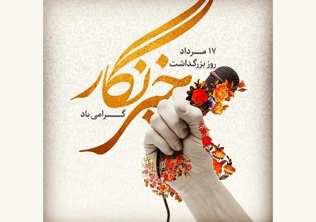 تبریک رسمی روز خبرنگار