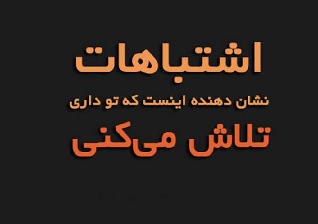 متن برای پست اینستاگرام خفن