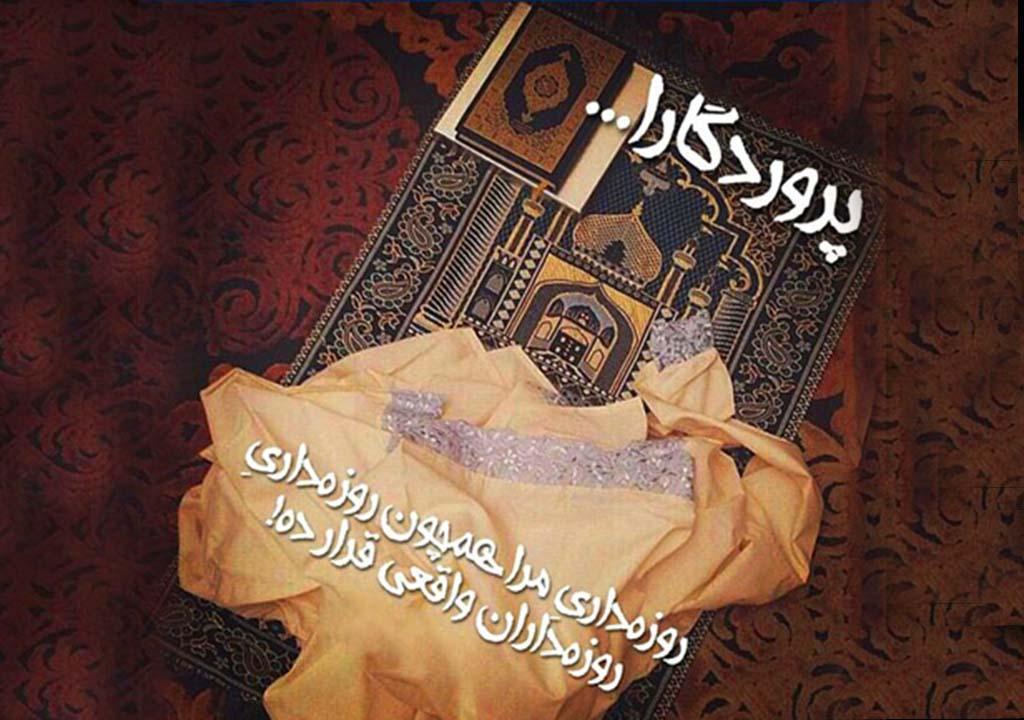 عکس ماه رمضان پروفایل دخترونه
