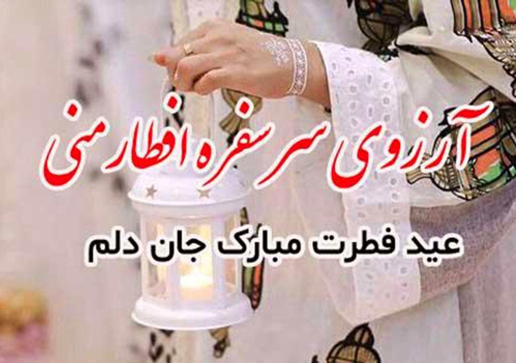 متن تبریک عید فطر به همسر