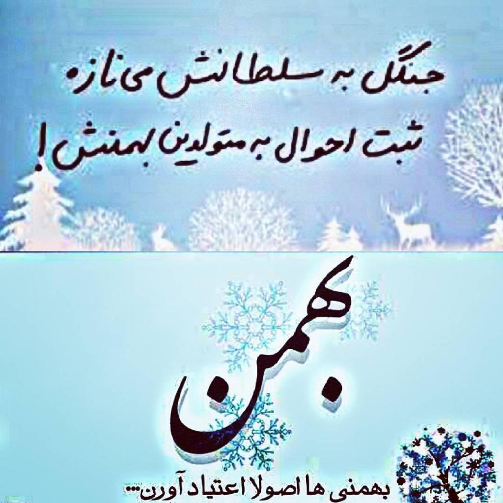 عکس نوشته خاص متولدین بهمن