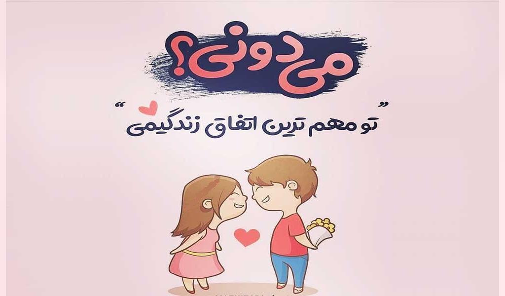 پیامک عاشقانه کوتاه