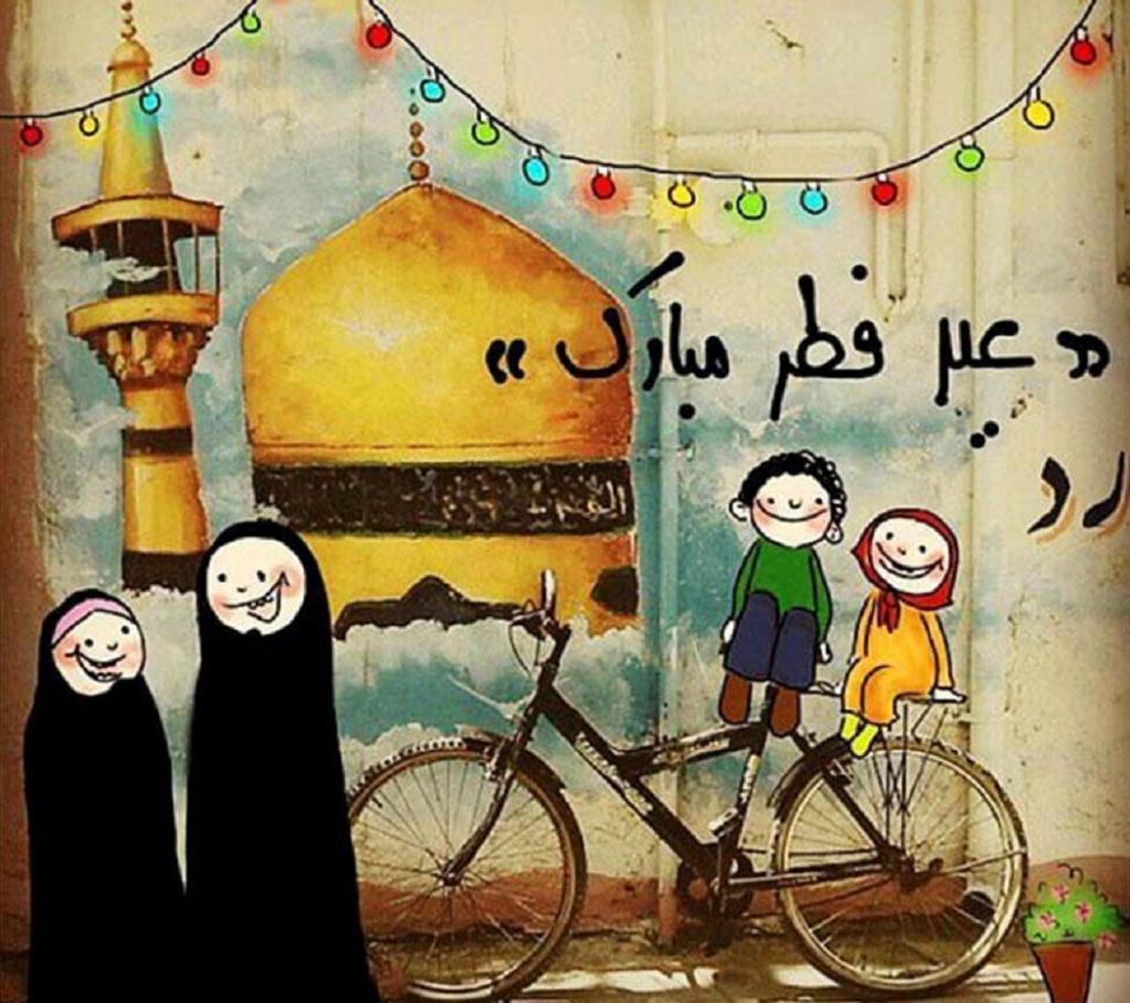 تبریک عید فطر فانتزی