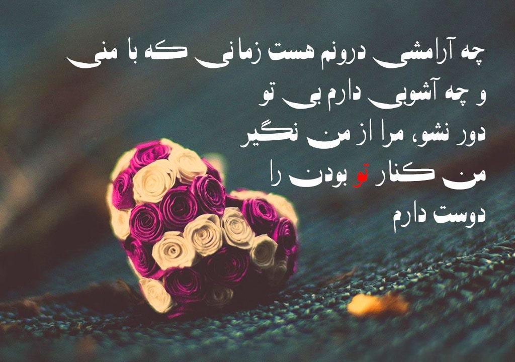 جملات احساسی برای عشق