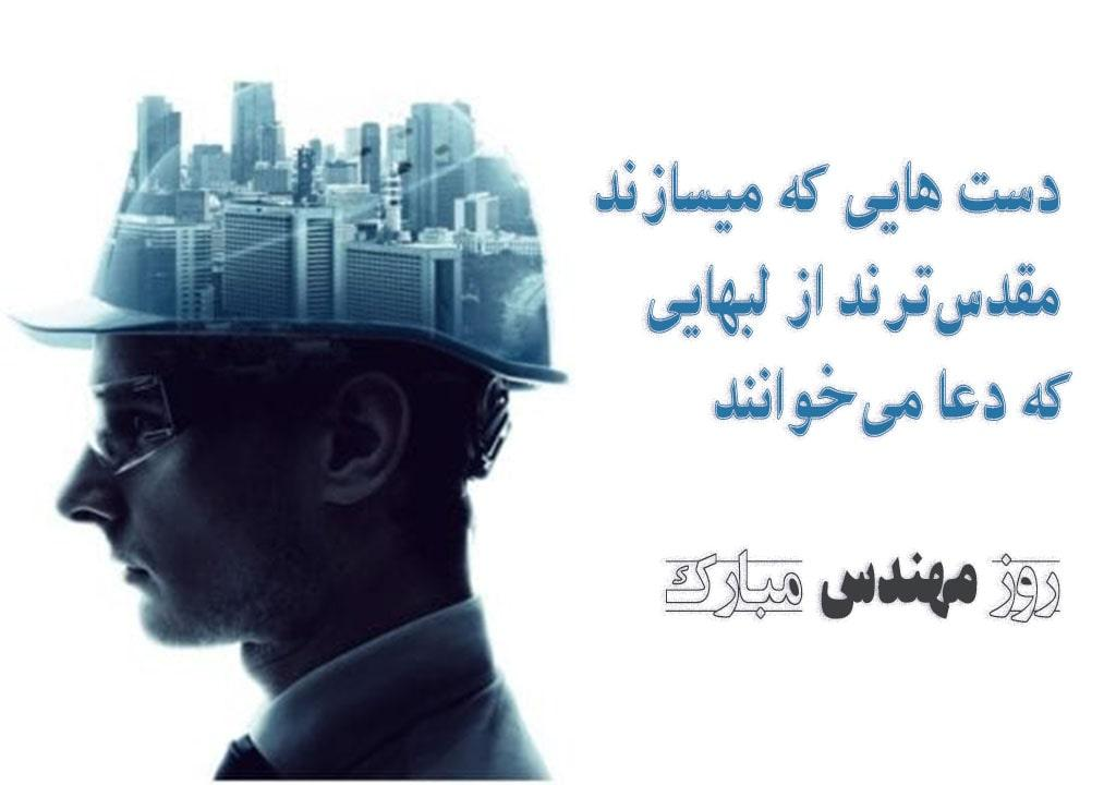 متن تبریک روز مهندس