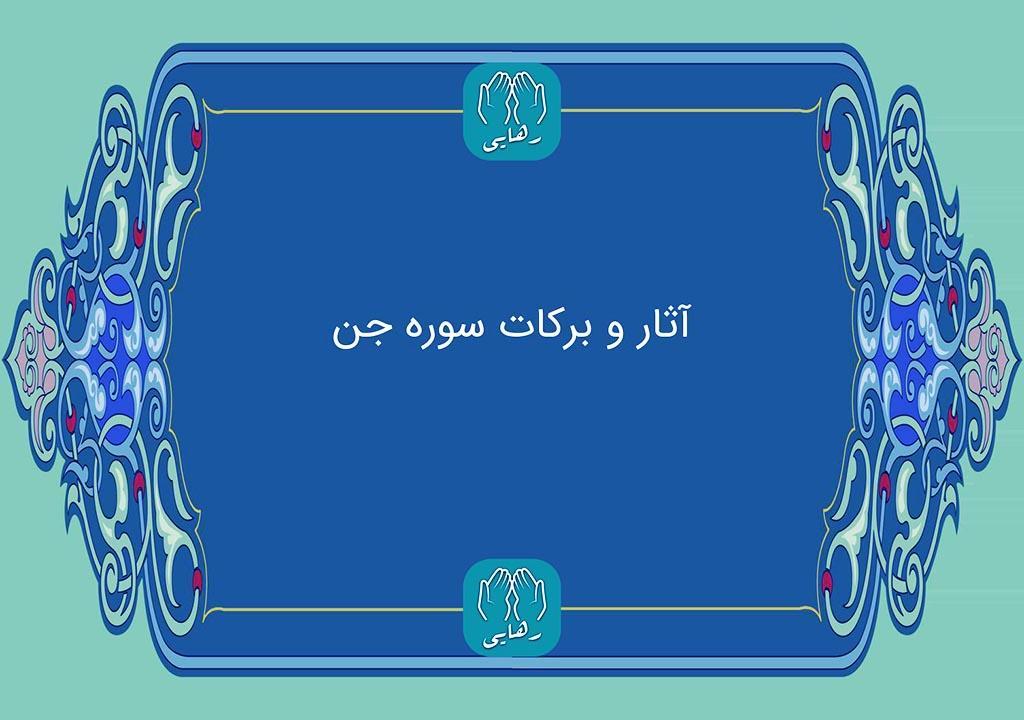 آثار و برکات سوره جن