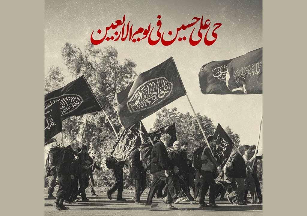 عکس پروفایل اربعین عربی