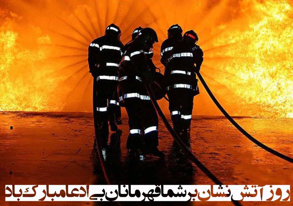 روز آتش نشان مبارک