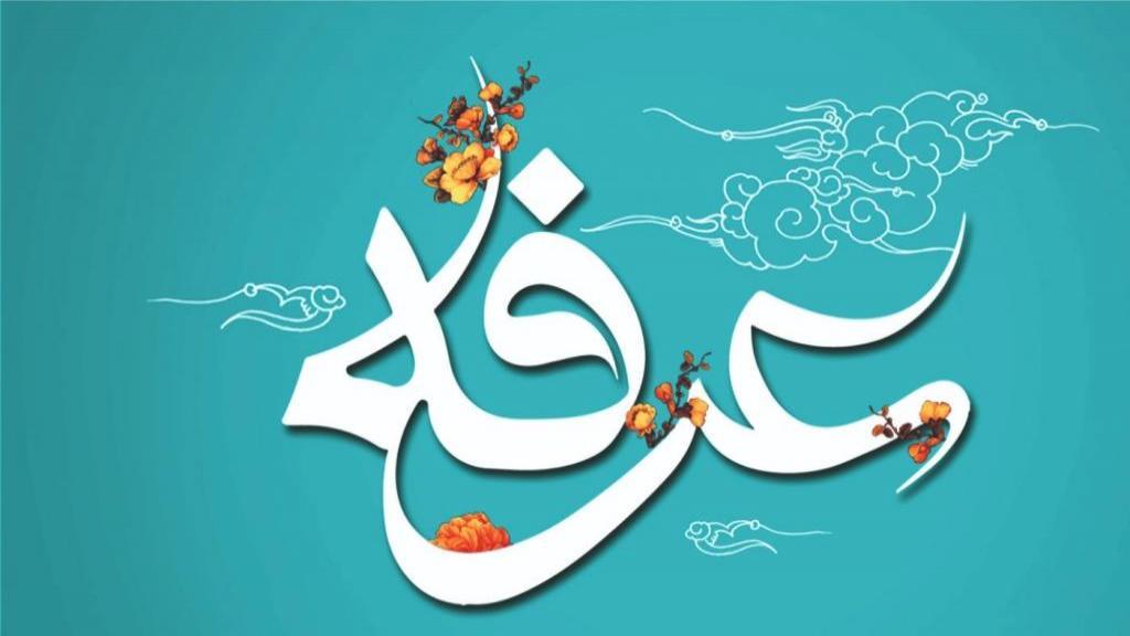 متن تبریک روز عرفه روز نیایش با جملات رسمی و زیبا + عکس