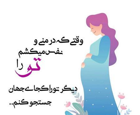 پروفایل بارداری جدید اینستاگرام