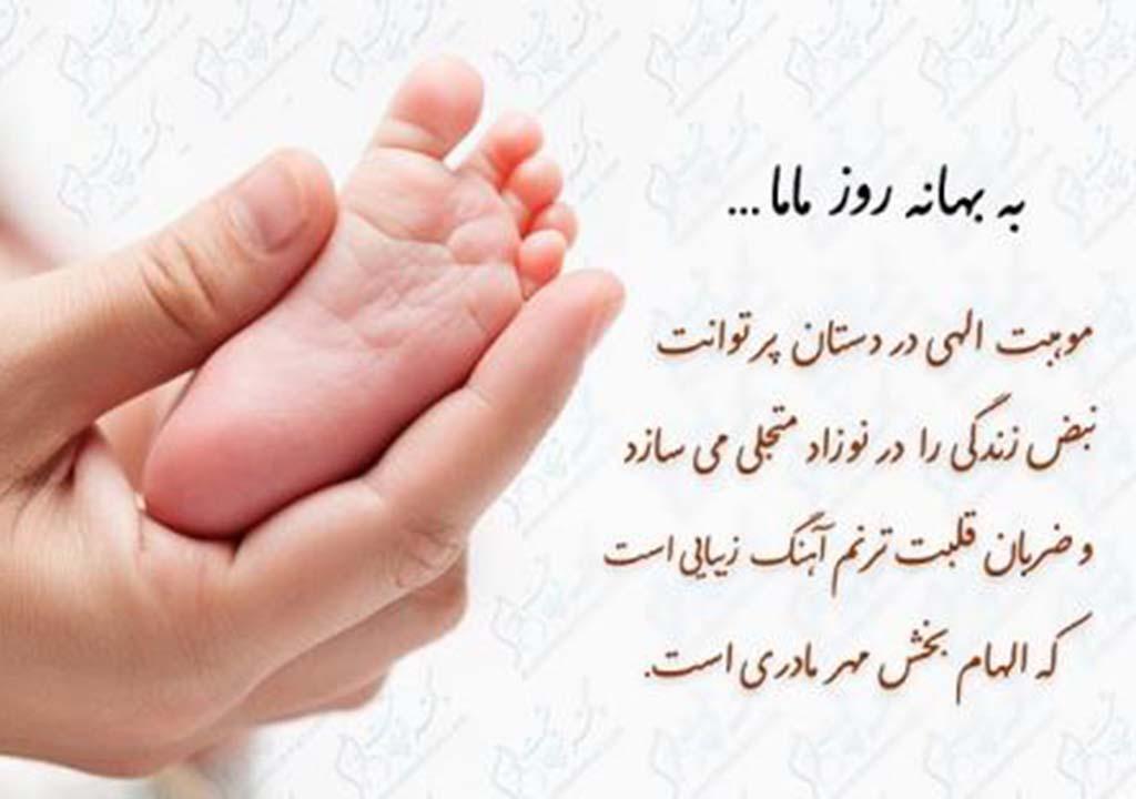 متن تبریک روز ماما