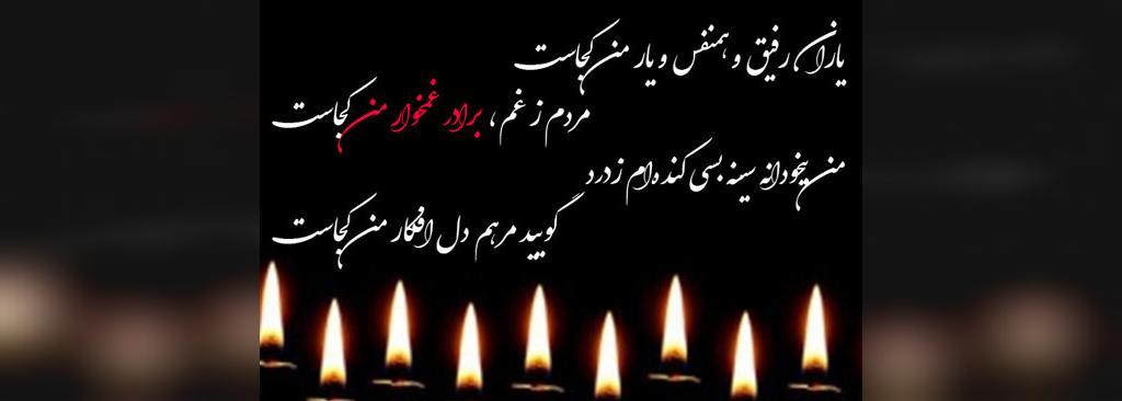 عکس نوشته تسلیت فوت برادر