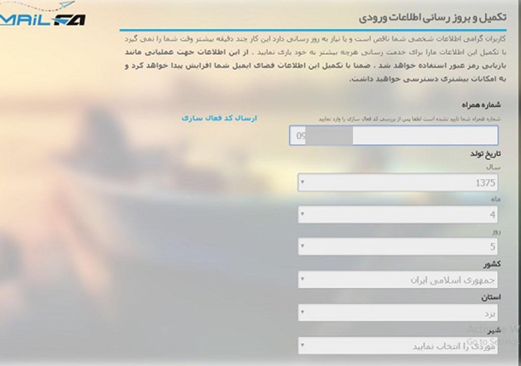 طریقه درست کردن ایمیل فارسی جدید