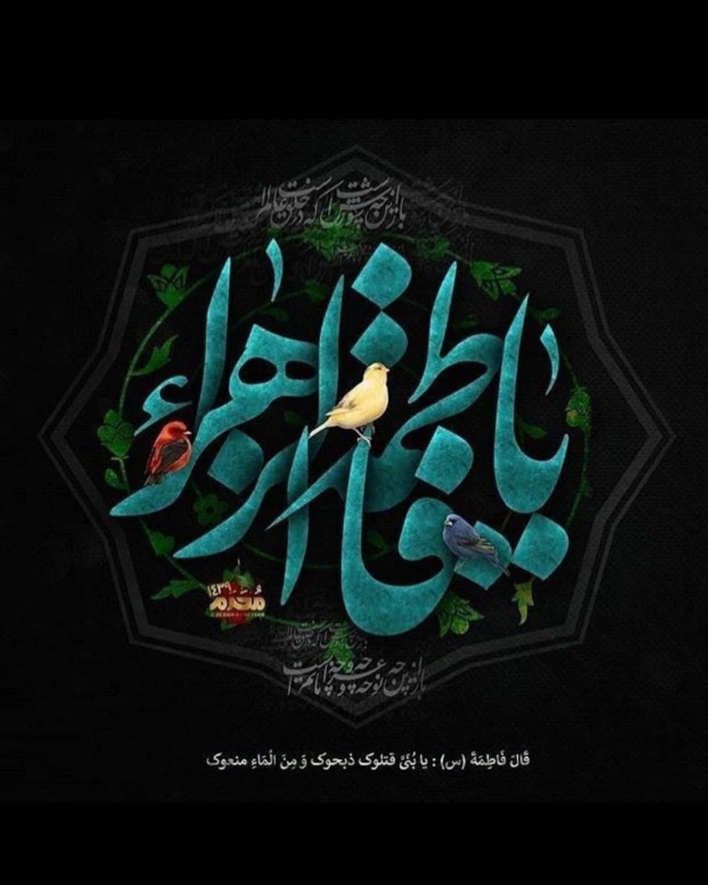 عکس نوشته برای پروفایل حضرت فاطمه زهرا (س)