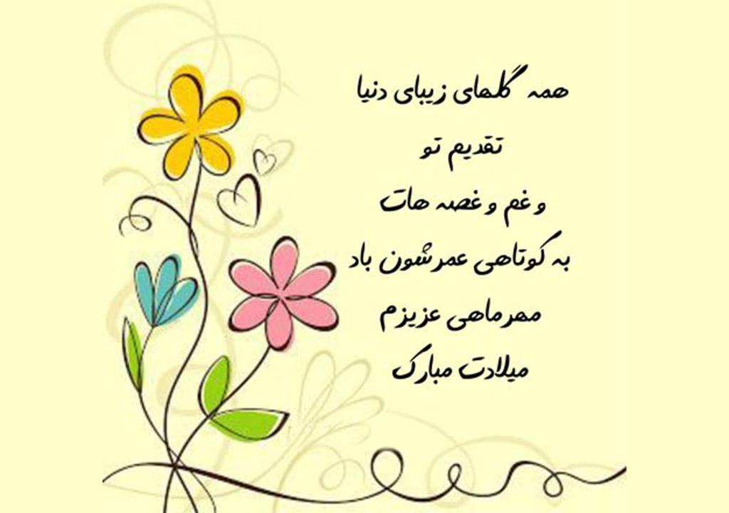 عکس نوشته متولد مهر